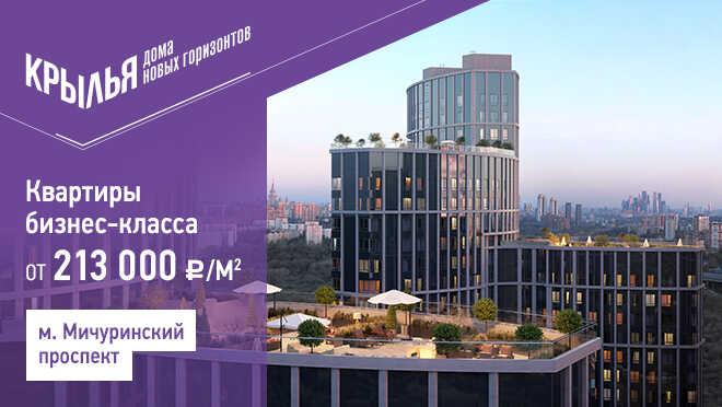 ЖК «Крылья» от 10,3 млн рублей Премия «Рекорды рынка недвижимости» —